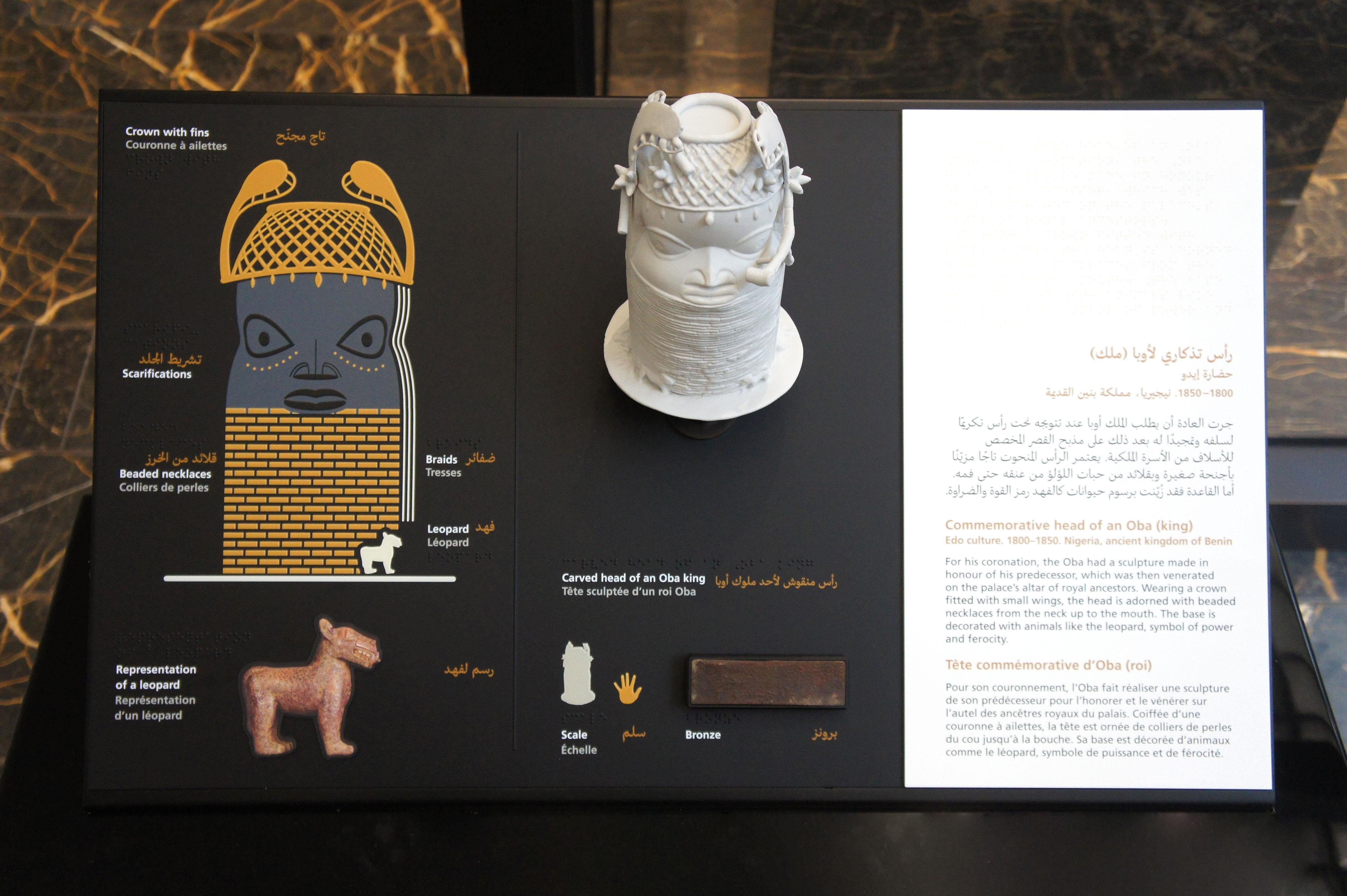 Station tactile Tête sculptée d'un roi Oba, Louvre Abu Dhabi, 2018